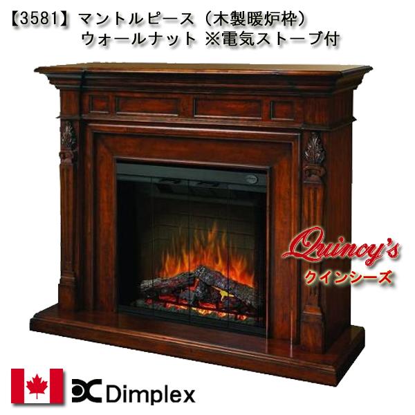 画像1: 【3581】ディンプレックス社(32インチ)電気式暖炉(トーチャードウォールナット)マントルピース