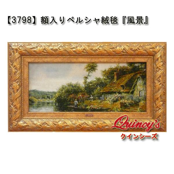 画像1: 【3798】額入りペルシャ絨毯 『風景』 最高級コルク羊毛&シルク
