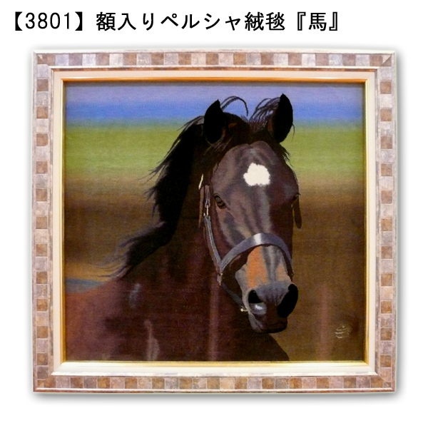 画像1: 【3801】特選!額入りペルシャ絨毯 『馬』 最高級コルク羊毛&シルク(アリナサブ工房制作)