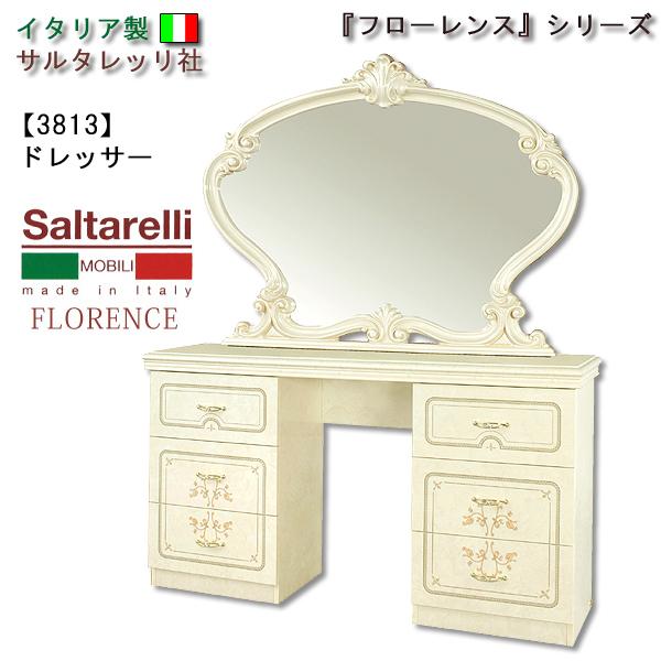 画像1: 最安値!【3813】 フローレンス イタリア製ドレッサー(アイボリー) サルタレッリ社