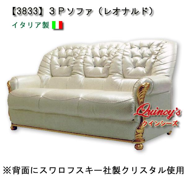 画像1: 【3833】イタリア製 3Pソファ(レオナルド)