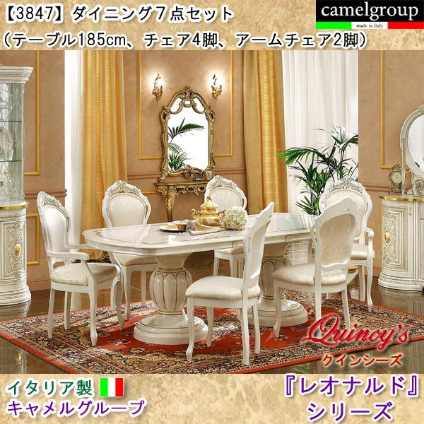 画像1: 【3847】 レオナルド イタリア製ダイニング7点セット(アイボリー) キャメルグループ ※テーブル(186cm)伸長式