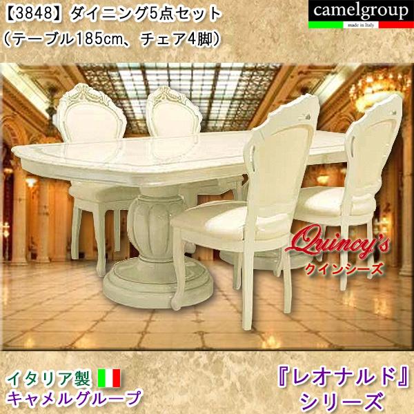 画像1: 【3848】 レオナルド イタリア製ダイニング5点セット(アイボリー) キャメルグループ ※テーブル(186cm)伸長式
