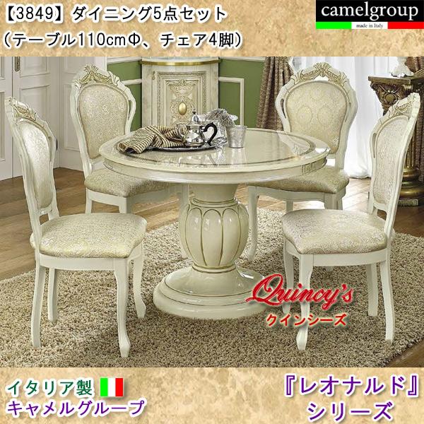 画像1: 【3849】 レオナルド イタリア製ダイニング5点セット(アイボリー) キャメルグループ ※テーブル(110cm円形)伸長式