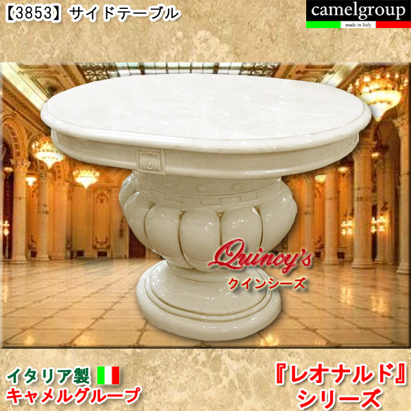 画像1: 【3853】 レオナルド イタリア製サイドテーブル(アイボリー) キャメルグループ