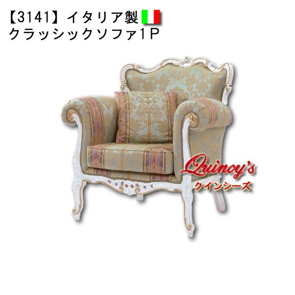画像1: 最安値!【3141】イタリア製 ロココ調 1Pソファ(グリーンストライプ)