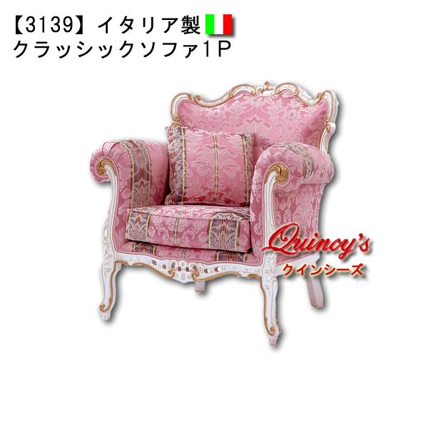 画像1: 最安値!【3139】イタリア製 クラッシック1Pソファ(ピンクストライプ)ロココ調