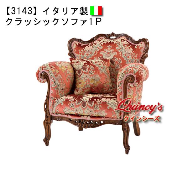画像1: 最安値!【3143】イタリア製 クラッシック1Pソファ(金華山レッド)ロココ調