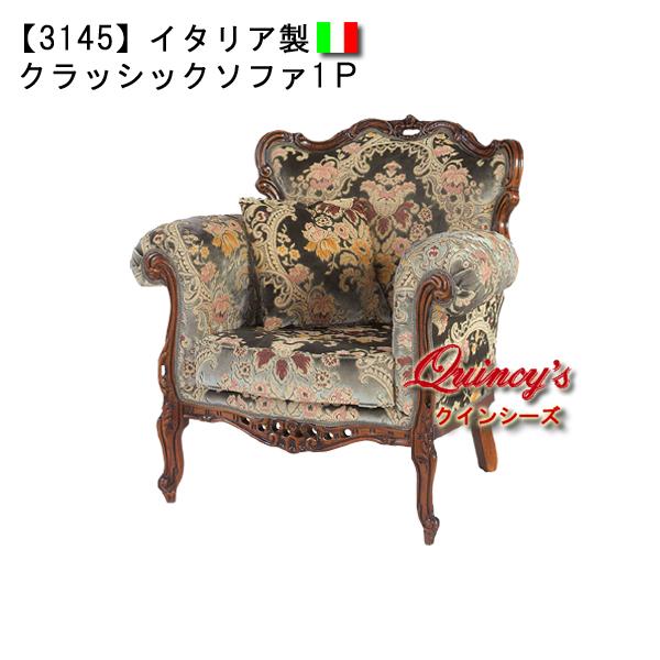 画像1: 最安値!【3145】イタリア製 クラッシック1Pソファ(金華山グリーン)ロココ調