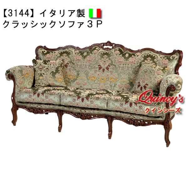 画像1: 最安値!【3144】イタリア製 クラッシック3Pソファ(金華山グリーン)ロココ調
