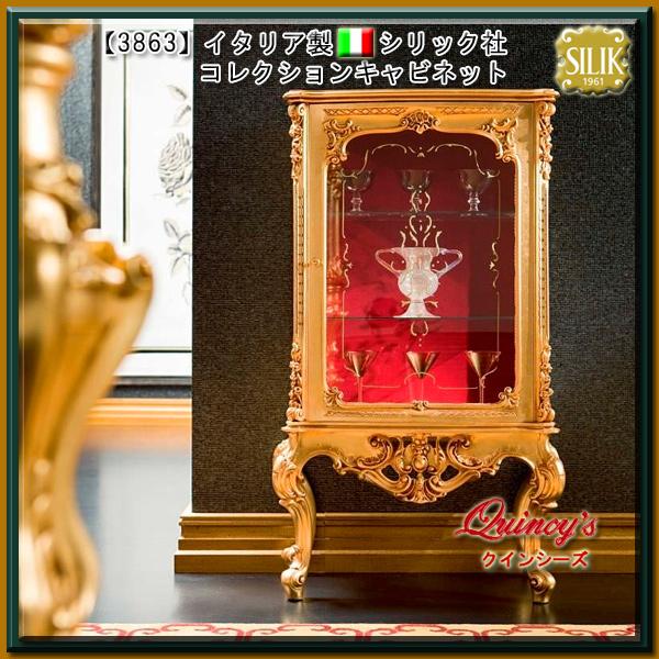 画像1: 最安値!【3863】 イタリア製 シリック社 コレクションキャビネット(ゴールド)#508