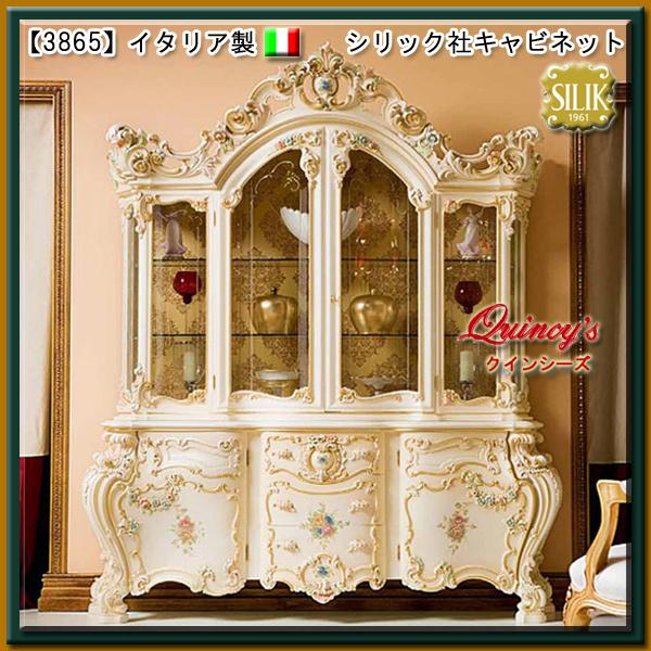 画像1: 最安値!【3865】 イタリア製 シリック社 キャビネット #991