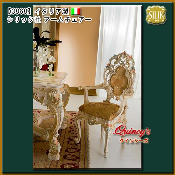 画像1: 最安値!【3868】 イタリア製 シリック社 アームチェアー#998