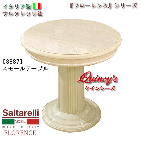 画像1: 最安値!【3887】 フローレンス イタリア製 スモールテーブル サルタレッリ社