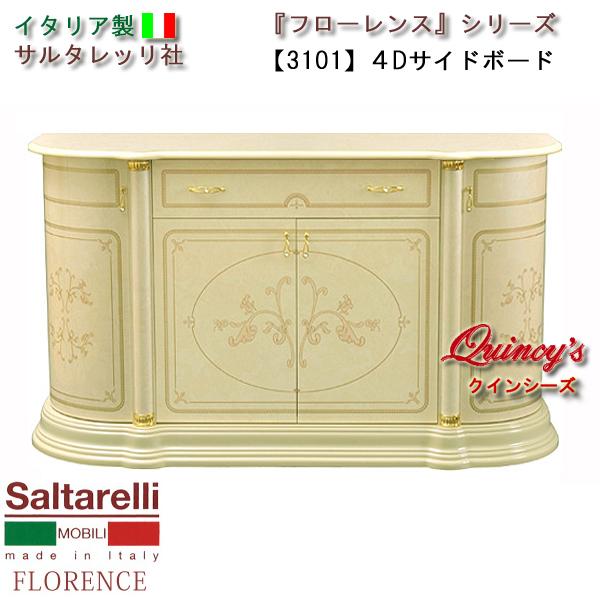 画像1: 最安値!【3101】イタリア製フローレンス・サイドボード(4枚扉)アイボリー