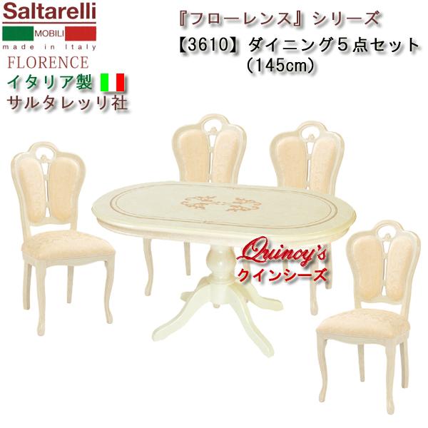 画像1: 最安値!【3610】 フローレンス イタリア製ダイニングセット5点(テーブル145cm、チェアー:ベージュ布張り)アイボリー サルタレッリ社