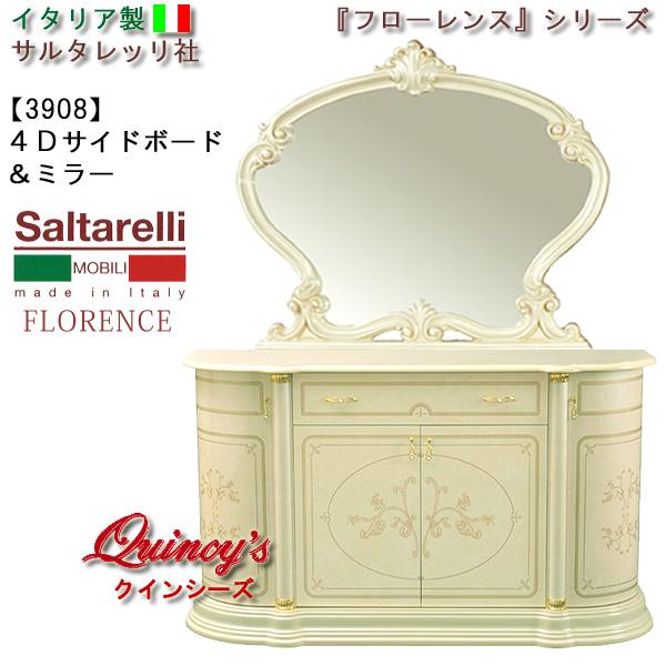 画像1: 最安値!【3908】 フローレンス イタリア製4Dサイドボード&ミラー サルタレッリ社
