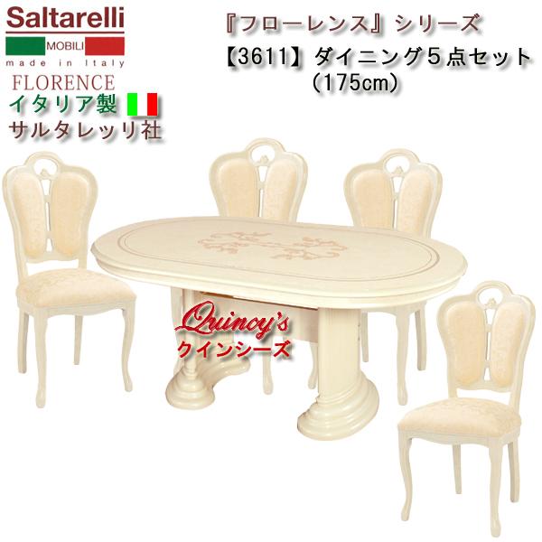 画像1: 最安値!【3611】 フローレンス イタリア製ダイニングセット5点(テーブル175cm、チェアー:ベージュ布張り)アイボリー サルタレッリ社