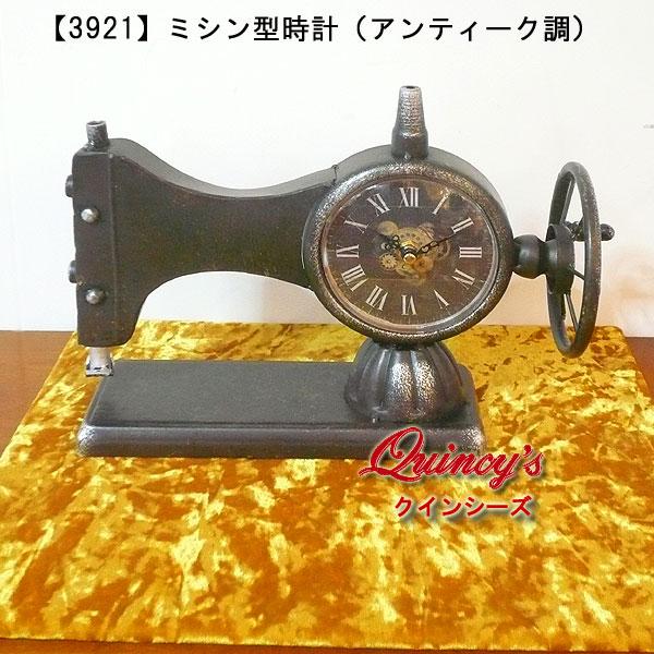 画像1: 【3921】ミシン型時計(アンティーク仕上げ)