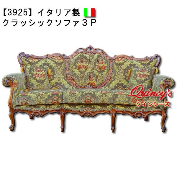 画像1: 【3925】最安値!イタリア製 クラッシック3Pソファ(金華山緑)ロココ調