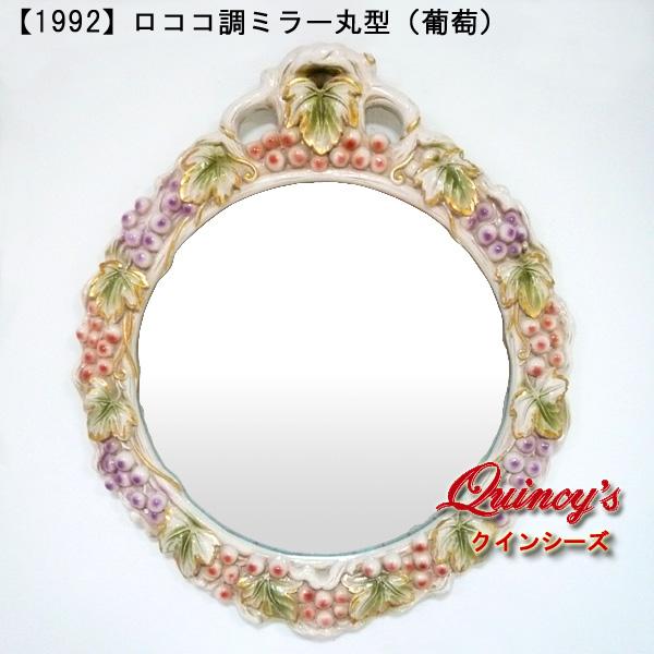 画像1: 【1992】ロココ調ミラー丸型(葡萄)