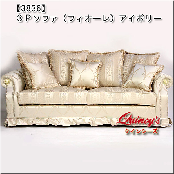 画像1: 【3836】3Pソファ(フィオーレ)アイボリー 布張りソファ