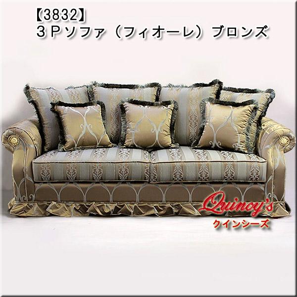 画像1:  【3832】 3Pソファ(フィオーレ)ブロンズ 布張りソファ