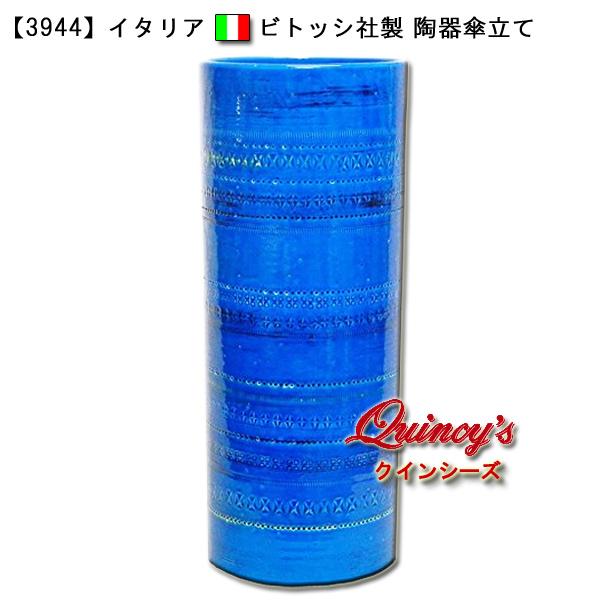 画像1: 【3944】イタリア ビトッシ社製 陶器傘立て