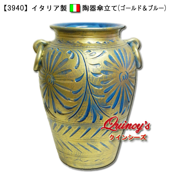 画像1: 【3940】イタリア製 陶器傘立て(ゴールド&ブルー)
