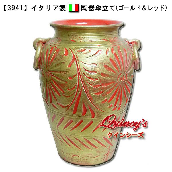 画像1: 【3941】イタリア製 陶器傘立て(ゴールド&レッド)