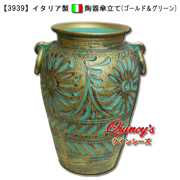 画像1: 【3939】イタリア製 陶器傘立て(ゴールド&グリーン)