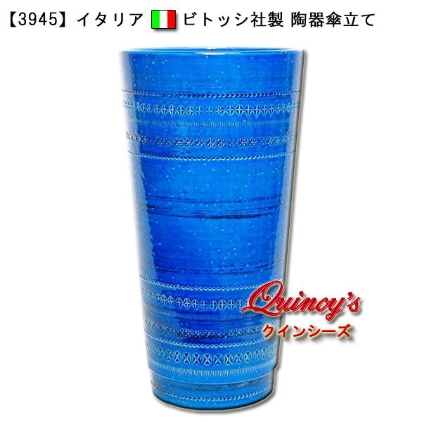 画像1: 【3945】イタリア ビトッシ社製 陶器傘立て