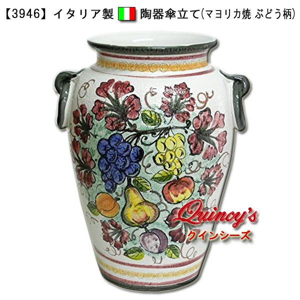 画像1: 【3946】イタリア製 陶器傘立て マヨリカ焼 ぶどう柄