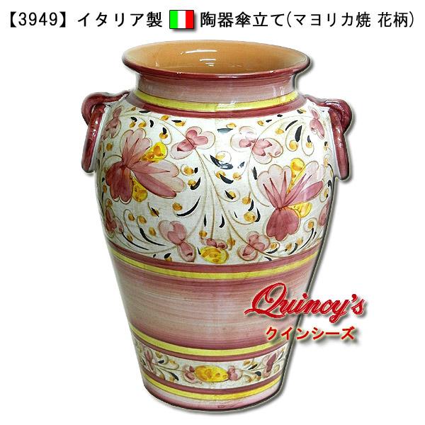 画像1: 【3949】イタリア製 陶器傘立て マヨリカ焼 花柄