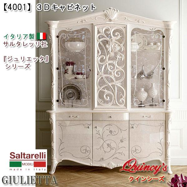 画像1: 【4001】 ジュリエッタ イタリア製3Dキャビネット(アイボリー) サルタレッリ社