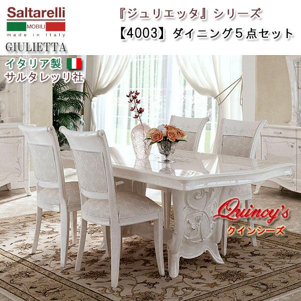 画像1: 【4003】 ジュリエッタ イタリア製ダイニング5点セット(アイボリー) サルタレッリ社