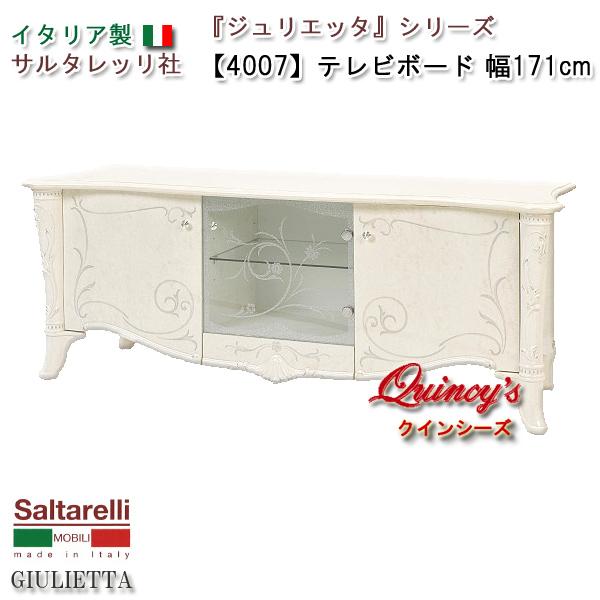 画像1: 【4007】 ジュリエッタ イタリア製テレビボード(171cm巾) サルタレッリ社