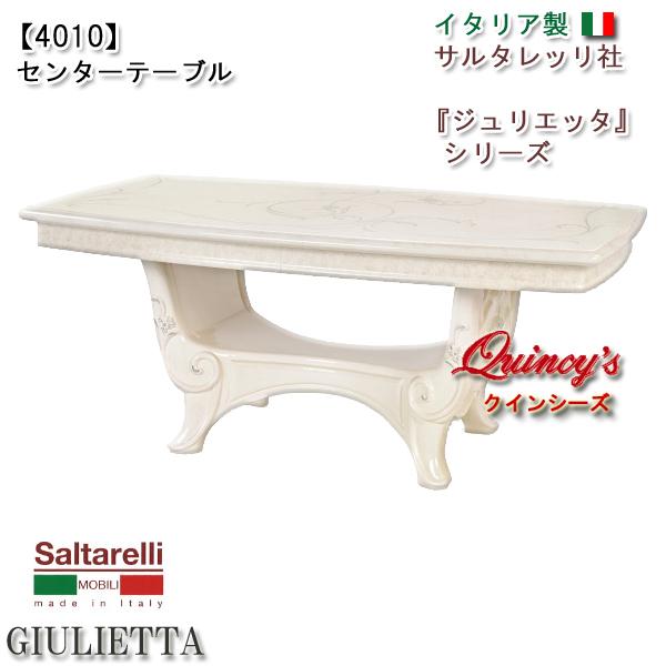 画像2: 【4010】イタリア製  ジュリエッタ センターテーブル サルタレッリ社