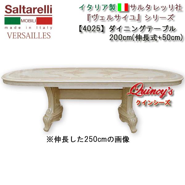 画像2: 最安値!【4025】 ヴェルサイユ イタリア製ダイニングテーブル 200cm(伸長式+50cm)アイボリー サルタレッリ社
