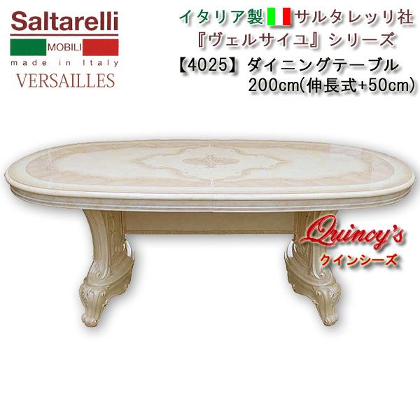 画像1: 最安値!【4025】 ヴェルサイユ イタリア製ダイニングテーブル 200cm(伸長式+50cm)アイボリー サルタレッリ社
