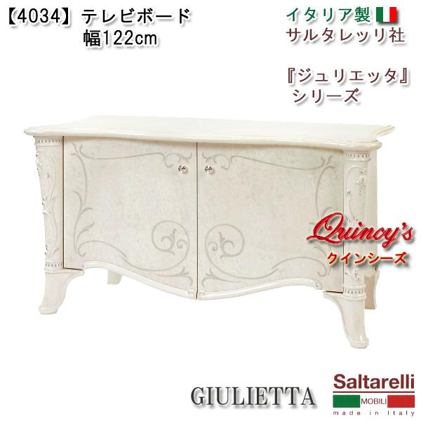 画像1: 【4034】 ジュリエッタ イタリア製テレビボード(122cm巾) サルタレッリ社