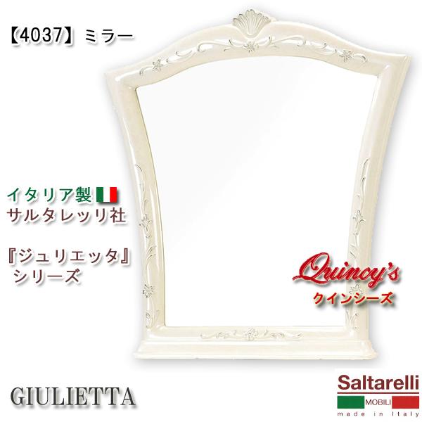 画像1: 【4037】 ジュリエッタ イタリア製ミラー サルタレッリ社