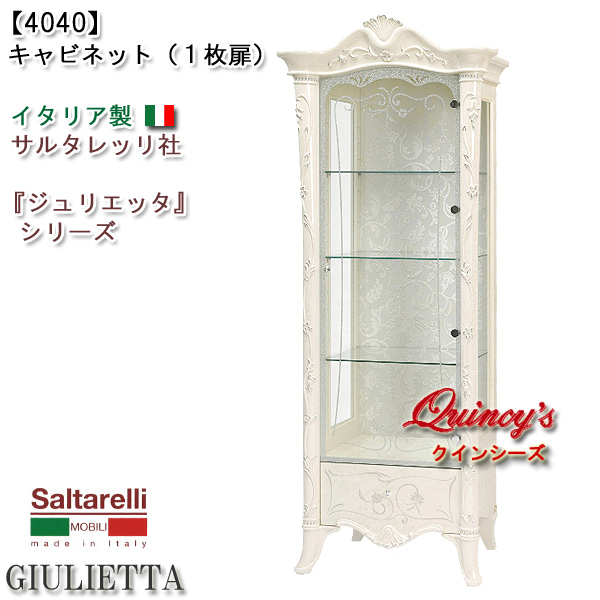 画像1: 【4040】 ジュリエッタ イタリア製キャビネット(1枚扉)アイボリー サルタレッリ社