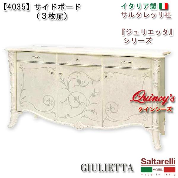 画像1: 【4035】 ジュリエッタ イタリア製サイドボード(3枚扉) サルタレッリ社
