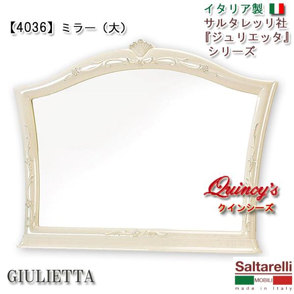 画像1: 【4036】 ジュリエッタ イタリア製ミラー(大) サルタレッリ社