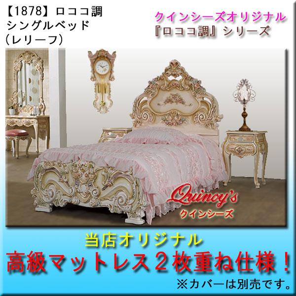 画像1: 【1878】当社オリジナル!どこにもない可愛いベッド・ついに実現しました!夢のようなデザイン・シングルサイズロココ調ベッド・レリーフ