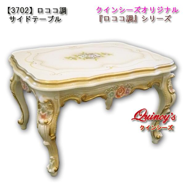 画像1: 【3702】ロココ調サイドテーブル