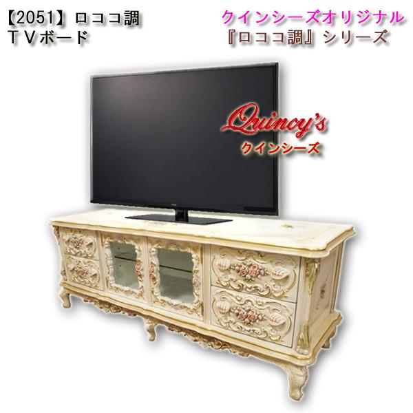 画像1: 【2501】ロココ調TVボード 160cm巾