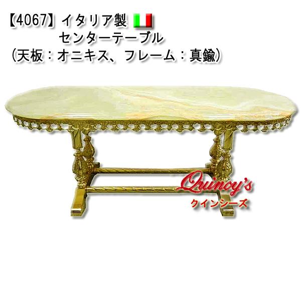画像1: 【4067】イタリア製 センターテーブル(天板:オニキス、フレーム:真鍮)