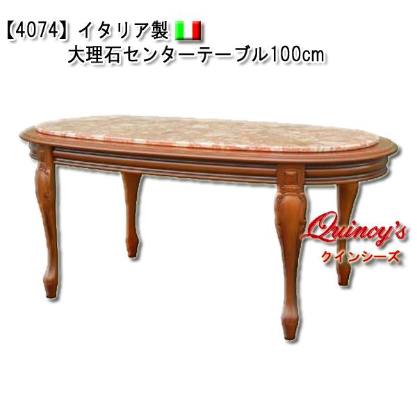 画像1: 【4074】イタリア製 大理石センターテーブル100cm
